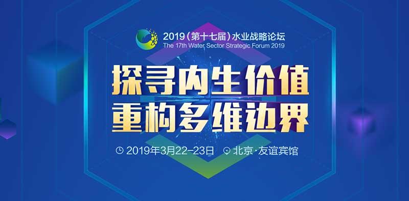2019年(第十七届)水业战略论坛参会水务企业名单